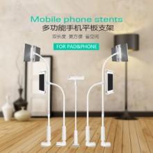 深圳手机支架厂家 深圳手机支架生产厂家