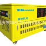 ZK,ZK20000 汽油发电机