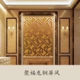 聚福龙铜屏风 不锈钢隔断 古铜中式镂空花格酒店金属屏风