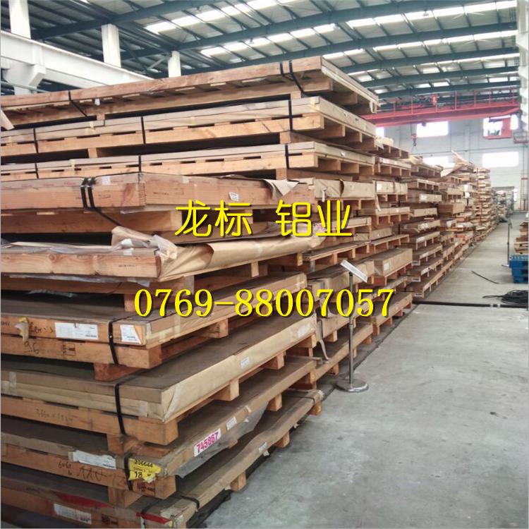 供应用于零件|家具的7075航空铝合金 铝合金价格 进口铝合金批发