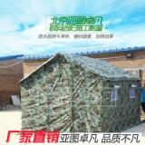 迷彩加棉帐篷厂家-户外防雨加棉加厚保暖救灾施工帐篷