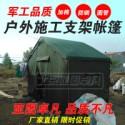 户外施工棉帐篷图片