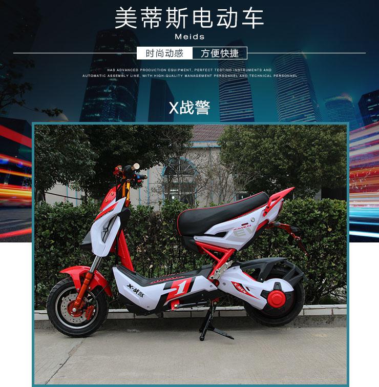 X战警产品 小X战警电动车 战警电动车 电动摩托车 X战警电动车