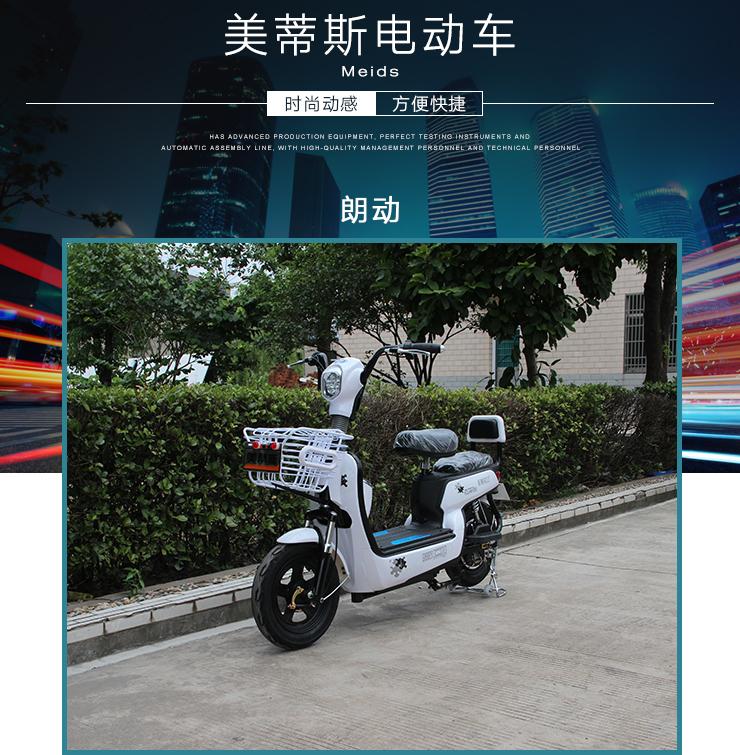 朗动 朗动电动车 骏马电动车 朗动电动自行车 简易款电动车