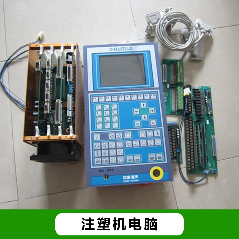 全立发JB注塑机电脑板 IO板