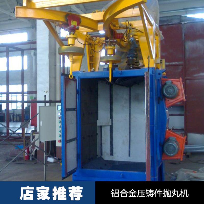 铝合金压铸件抛丸机热销 供应铝合金压铸件抛丸机设备 滚筒抛丸机