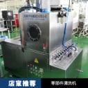 零部件清洗机 信号设备零部件清洗机设备 汽车空调清洗机设备