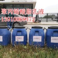 北京蒙泰聚丙烯酸酯乳液正品销售