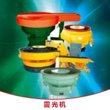 震光机厂家批发 橡胶振动式光饰机 震动式研磨抛光机 流动三元震光机
