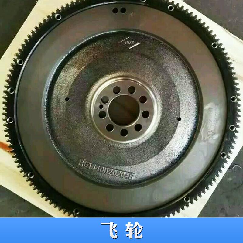飞轮 发动机飞轮批发 潍柴发动机飞轮供应商 飞轮价格