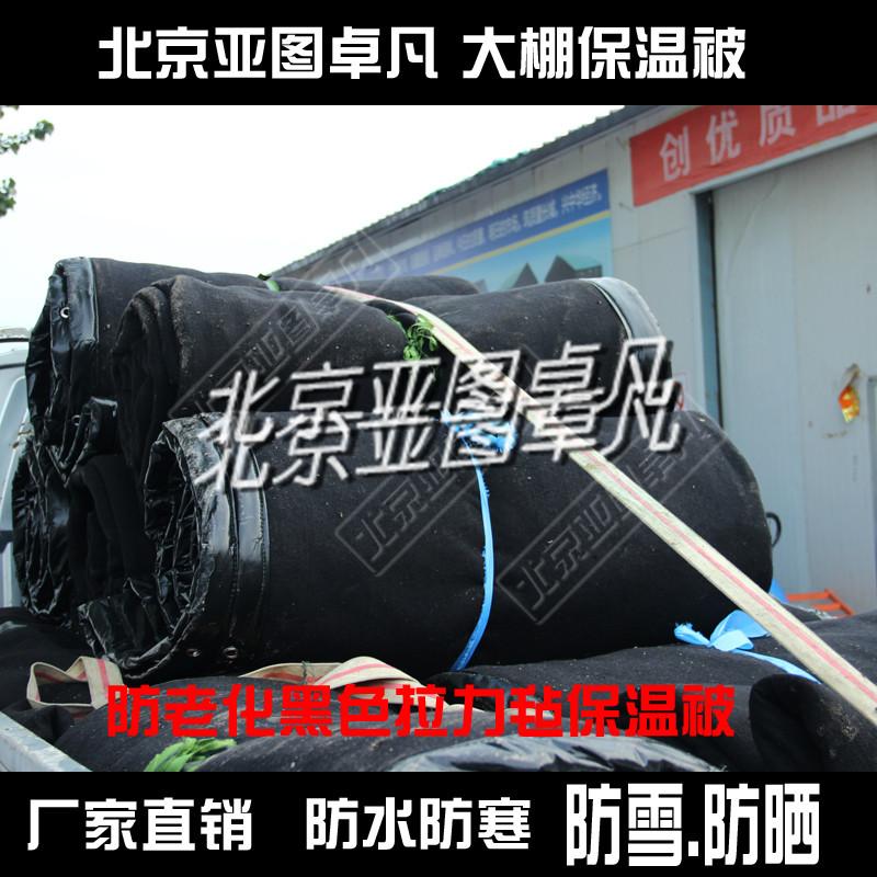 温室大棚保温棉被-北京大棚保温被厂家-温室大棚保温棉被哪里有卖