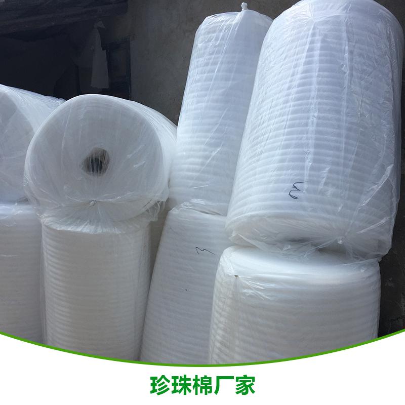 柳州珍珠棉袋、柳州工厂生产珍珠棉、淋膜珍珠棉袋、覆膜珍珠棉袋、珍珠棉卷材