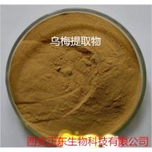 乌梅提取物40%柠檬酸