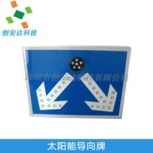 太阳能导向牌 太阳能led施工导向牌 交通安全标志牌 电子发光导向牌批发