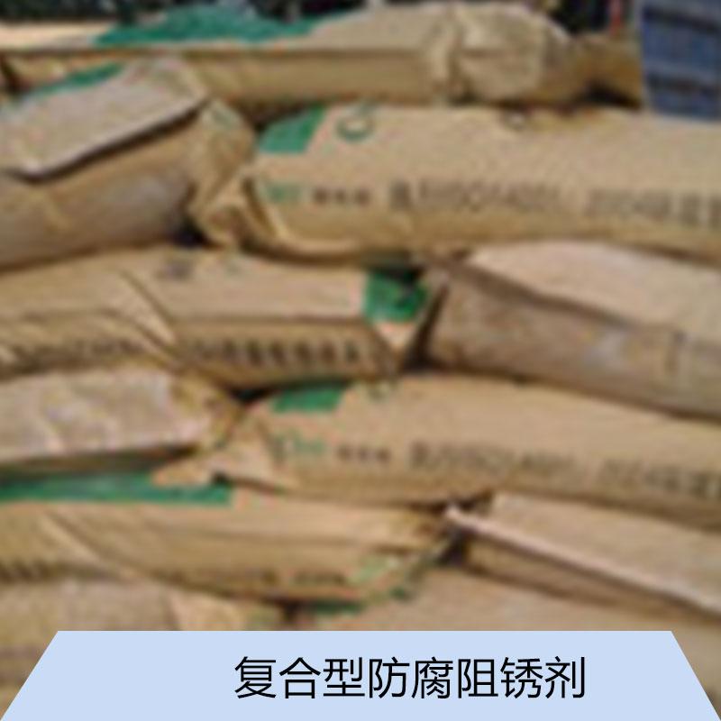 复合型防腐阻锈剂销售