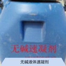 张家口无碱液体速凝剂专业供应用于喷射混凝土用的速凝剂批发
