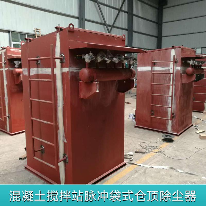混凝土搅拌站脉冲袋式仓顶除尘器 袋式脉冲除尘器 工业单体除尘设备