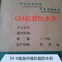 天津SY-K膨胀纤维抗裂防水剂专业厂家 纤维抗裂防水剂塘沽批发