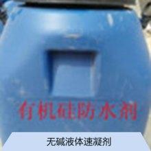 張家口無堿液體速凝劑專業供應 用于噴射混凝土用的速凝劑批發