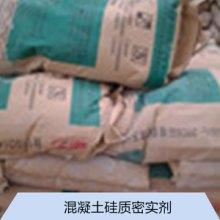 河北专业供应SA-100N混凝土硅质密实剂生产厂家批发报价便宜图片