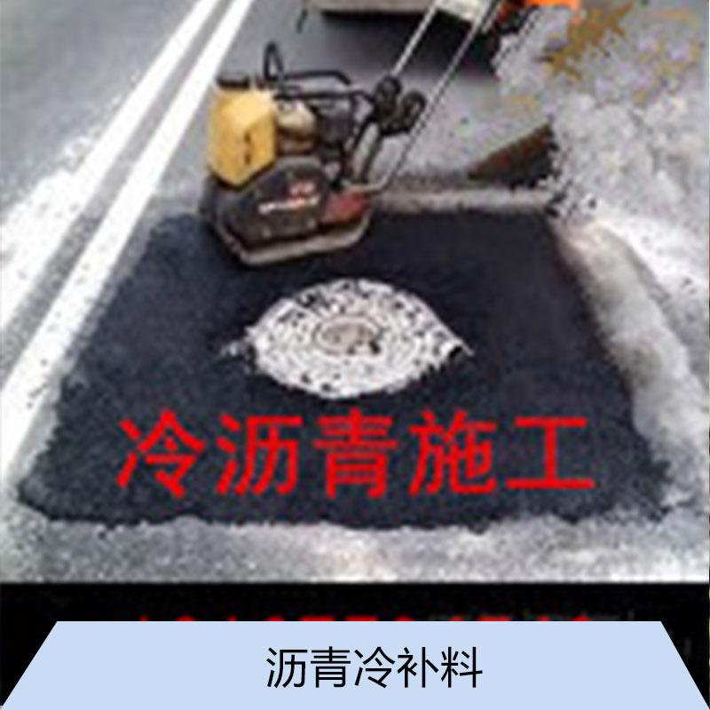 市政道路修补冷油冷沥青(内蒙总部基地)