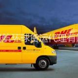 深圳DHL快递 深圳联邦快递 深圳ups国际