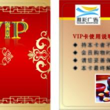 PVC会员卡\潮州会员贵宾卡\潮州PVC卡\潮州硬质卡片批发