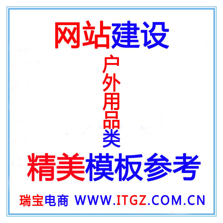 户外用品广州深圳企业公司建站商城008广州深圳企业公司建站商城