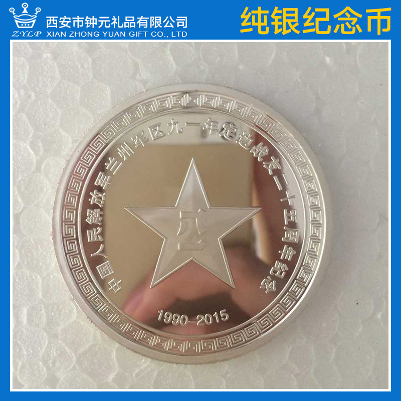 陕西纯银纪念币定制钟元生产厂家   庆典金银纪念币生产厂家报价