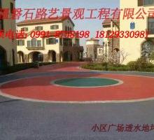 新疆磐石路艺景观工程有限公司