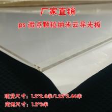 工厂批发ps微颗粒点喷砂纳米云导光板3mm超薄灯箱面板灯装饰用批发
