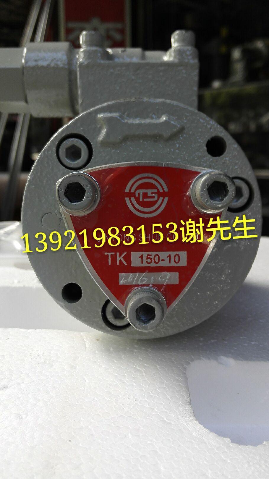 油泵TK150-10-S包邮