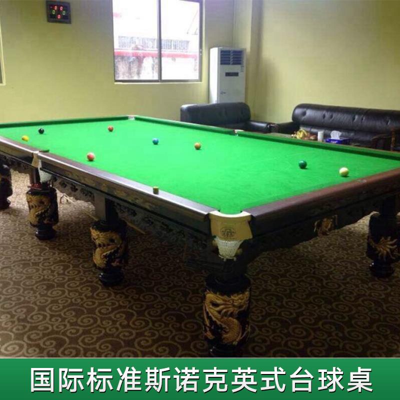 国际标准斯诺克英式台球桌 斯诺克英式台球桌 国际标准英式台球桌 斯诺克台英式台球桌