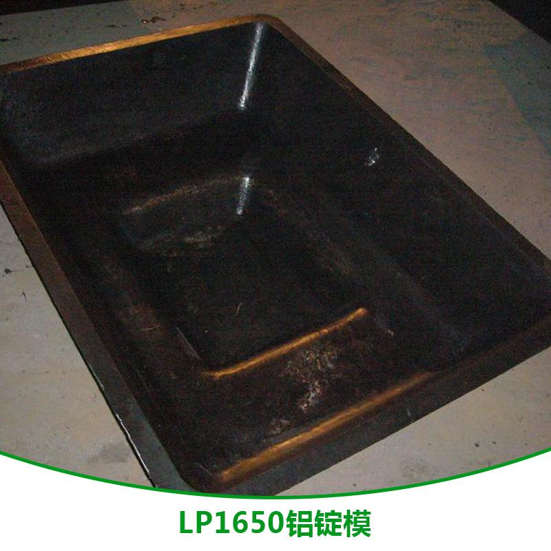 LP1650铝锭模 陕西LP1650铝锭模 加工LP1650铝锭模 定制LP1650铝锭模