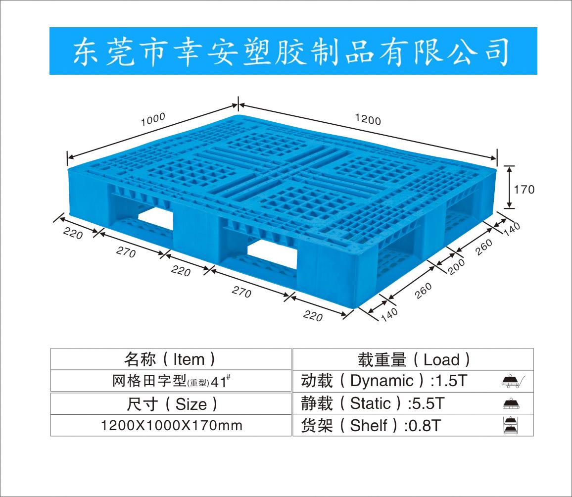 东莞东城重型田字型塑料托盘销售