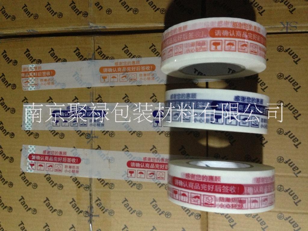 南京包装材料