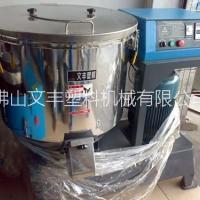 黄金双11广东佛山100KG干燥混色机厂家,15KW高速搅拌机