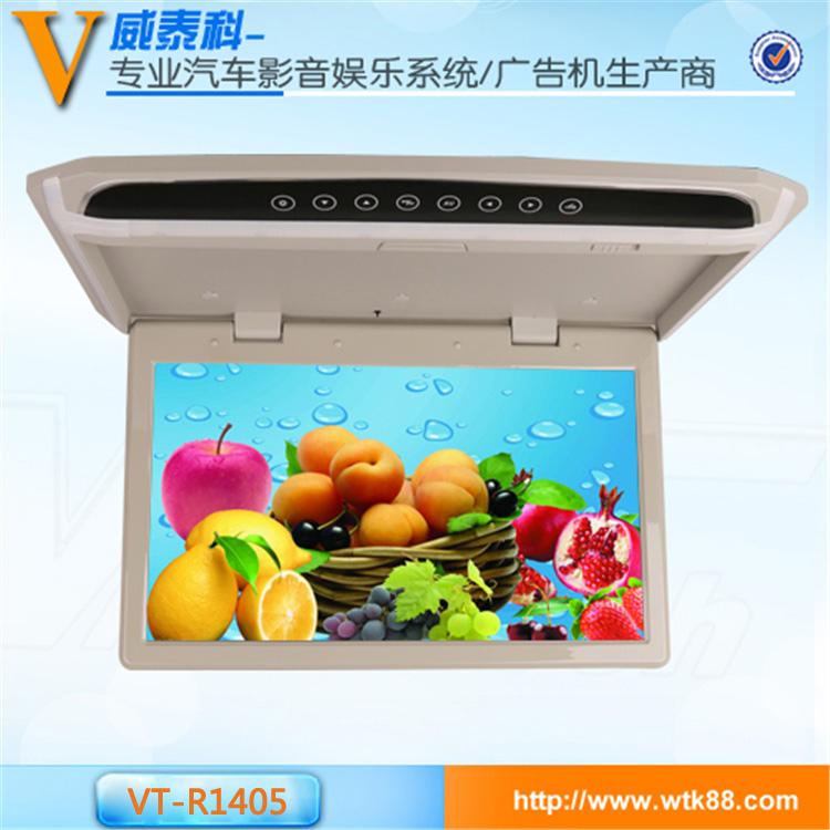 威泰科优质供应 14寸热销车载显示器 超高清14寸吸顶显示器 商务车专用