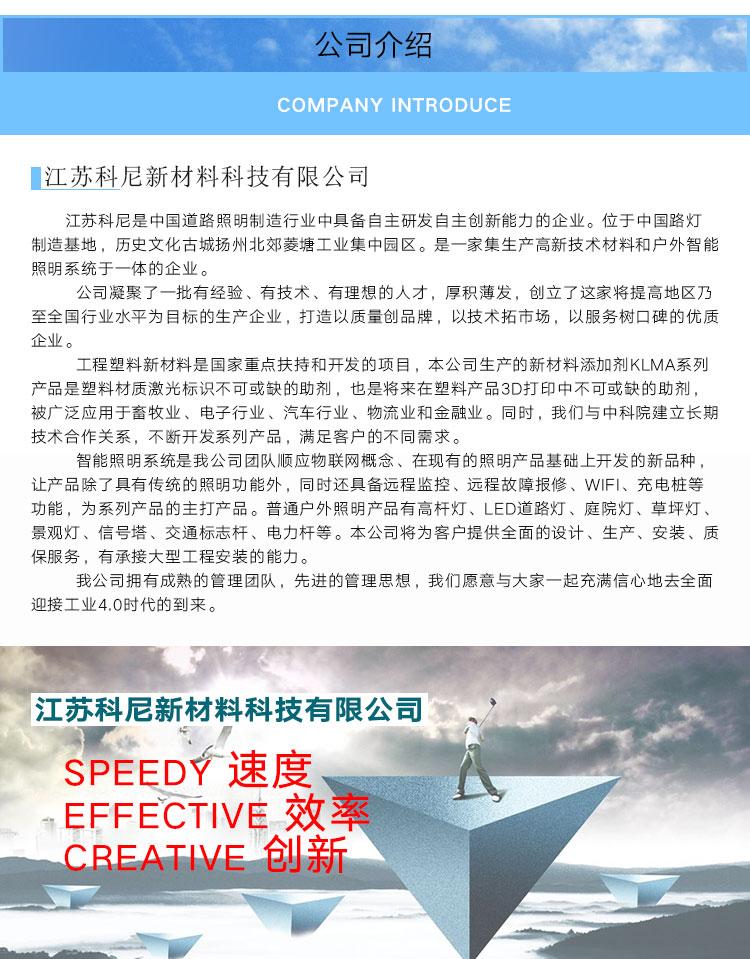 中华玉兰灯-江苏科尼新材料科技有限公司