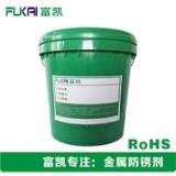 东莞厂家直销、良好的抗盐雾性、抗潮湿性 速干防锈油