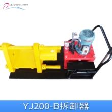 YJ200-B拆卸器 履带销拆卸器厂家 履带销拆卸器经销商 履带销拆卸器报价