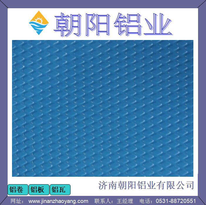 0.5毫米菱形花纹铝板,菱形彩涂花纹的报价