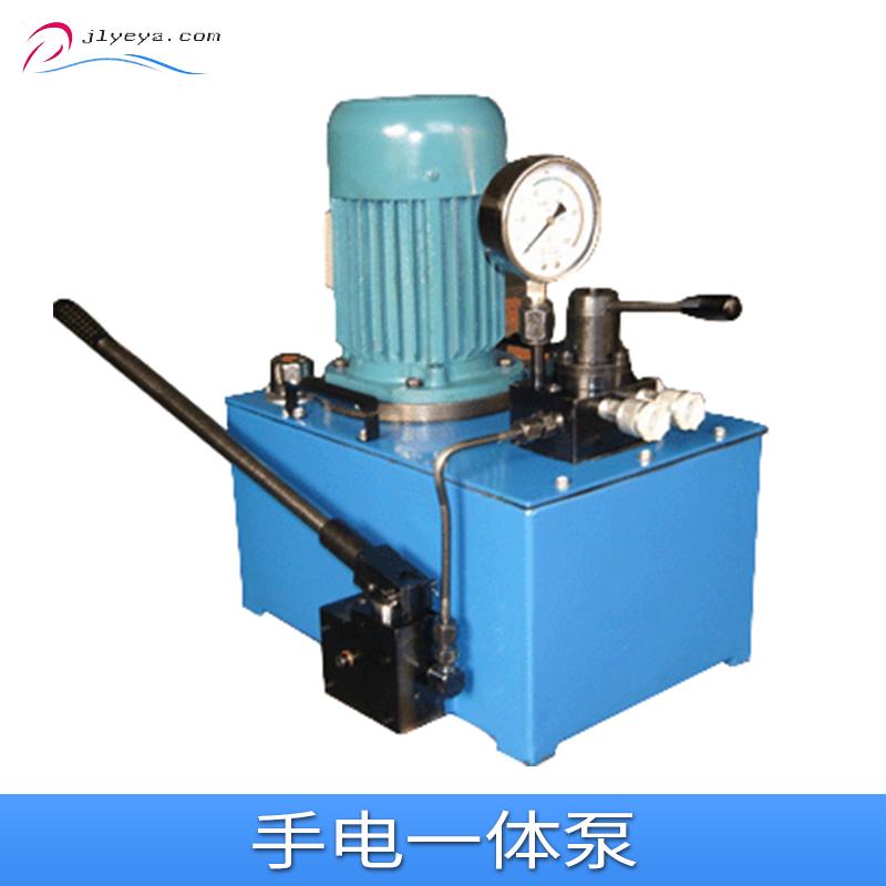 山东手电一体泵 手电一体电动泵批发 手电一体液压泵供应商