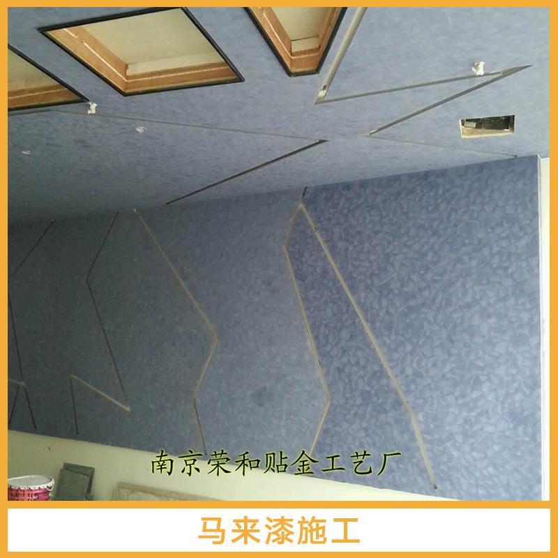 马来漆施工 墙面艺术漆 艺术漆施工 马来漆厂家 艺术涂料马来漆