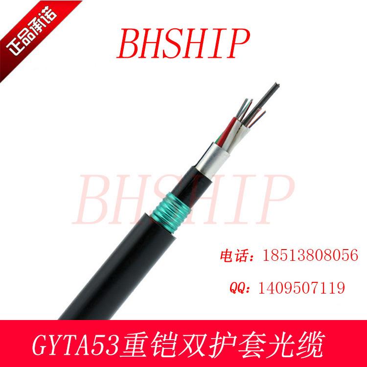 厂家直销单模光纤光缆GYTA53室外36芯地埋光缆 双铠光缆 通信光缆