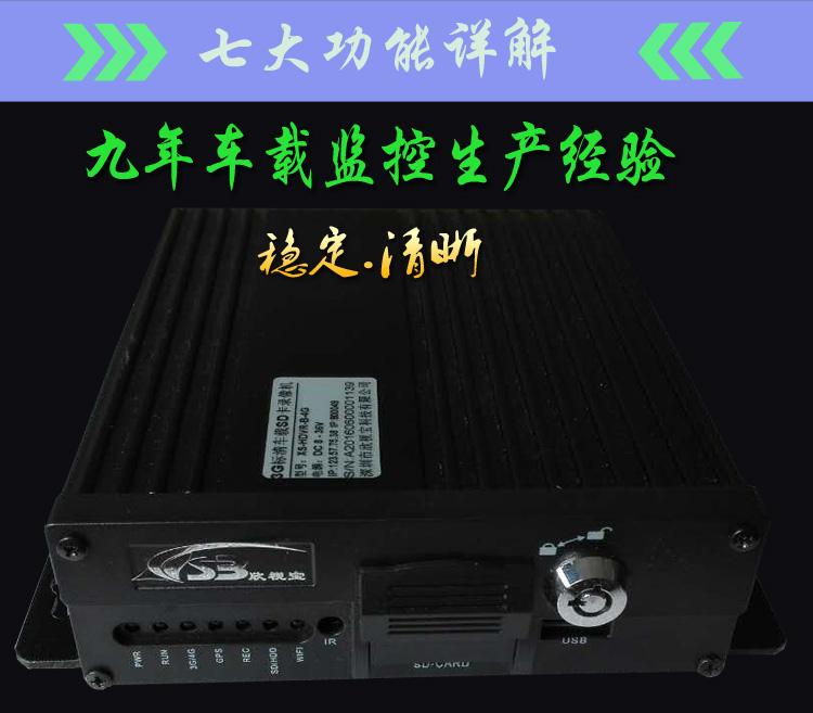 供应欣视宝科技3G车载MDVR画面流畅车载录像机性能稳定