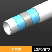 铝塑管产品 专业生产铝塑管 双交联铝塑管 对接焊铝塑管 高档铝塑管 双交联铝塑管铝塑管产品 双交联对接焊铝塑管