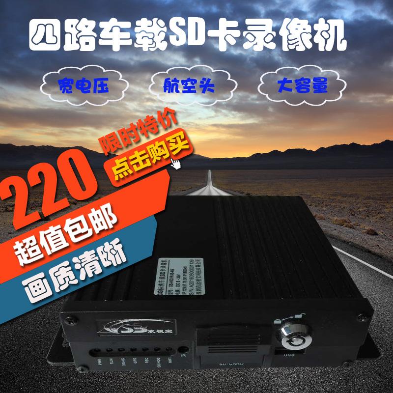 江苏供应4路车载SD卡录像机 画质清晰 体积轻巧 安装简便