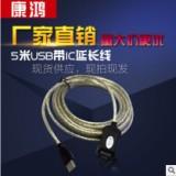 厂家直销 USB带IC信号放大器延长数据线 USB2.0带IC延长数据线