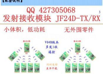 收发模块 JF24D-TX/RX图片